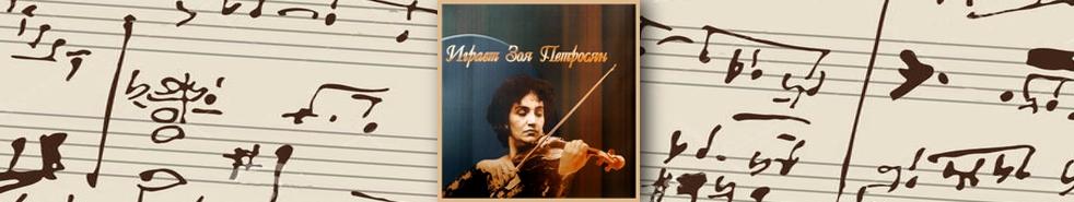 Обложка CD-2 альбом Зоя Петросян