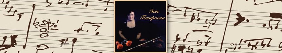 Обложка CD альбом-3 Зои Петросян